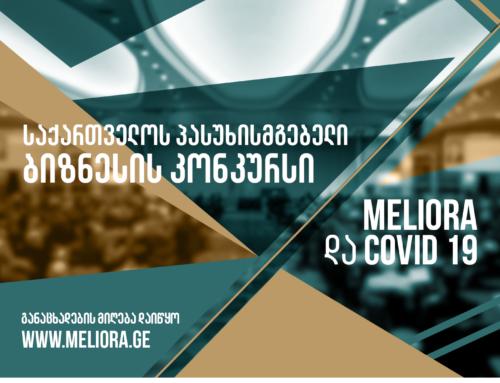(ქართული) საქართველოს პასუხისმგებელი ბიზნესის კონკურსი Meliora 2020